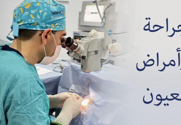 جراحة وأمراض العيون