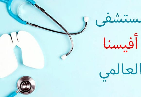 قسم الأمراض الصدرية فی مستشفى أفيسنا العالمي