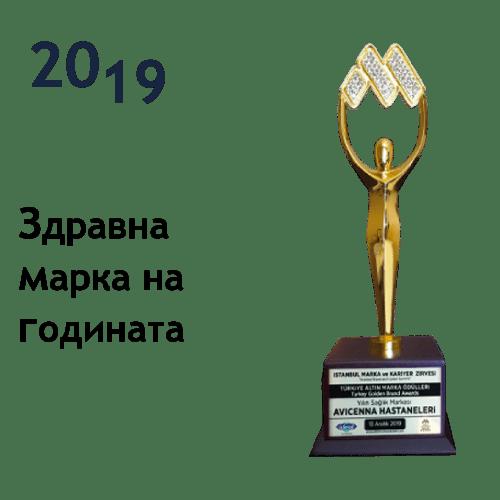 2019 Здравна марка на годината