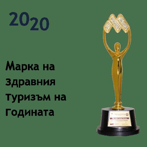 2020 Марка на здравния туризъм на годината