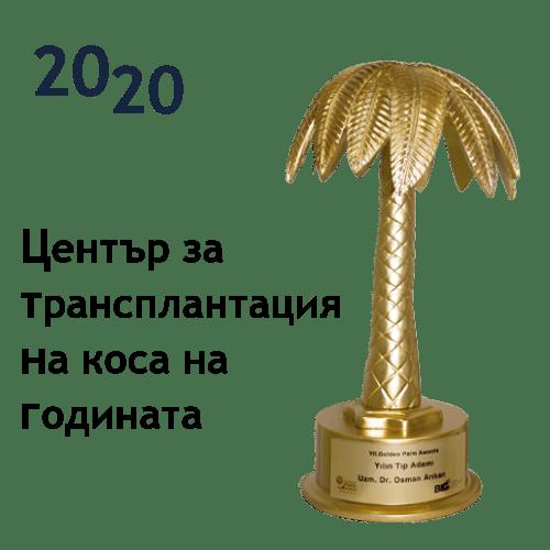 2020 Център за трансплантация на коса на годината
