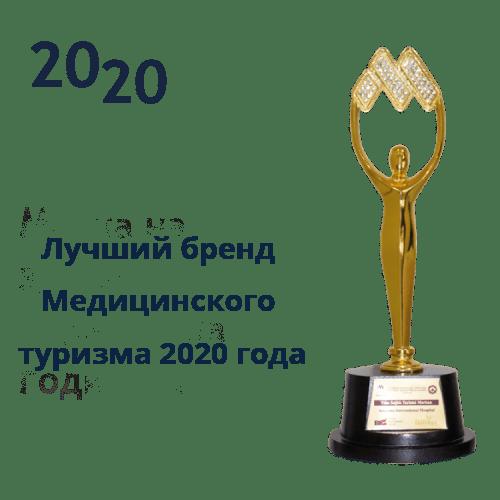 Лучший бренд Медицинского туризма 2020 года