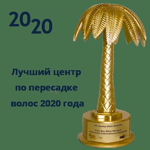 Лучший центр по пересадке волос 2020 года